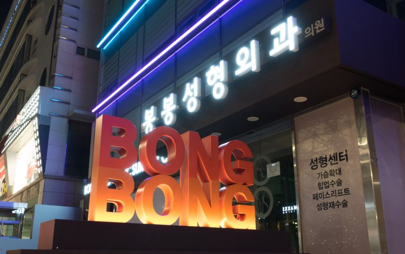 BongBong Clinic, South Korea