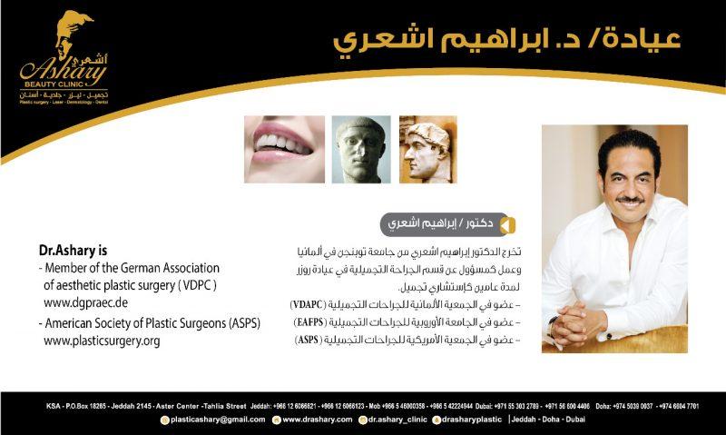 Dr. Ibrahim Ashary Medical Complex Specialists, jeddah