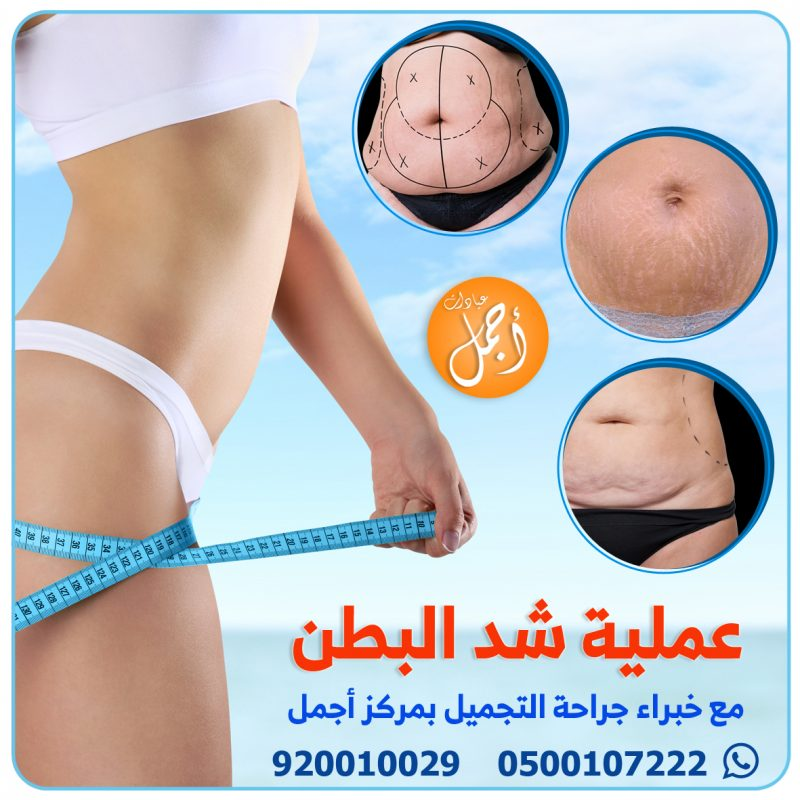 Ajmal Clinic عيادات أجمل, Riyadh