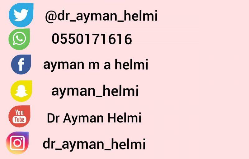 عيادة د. أيمن حلمي  الأطباء الأستشاريون, الرياض