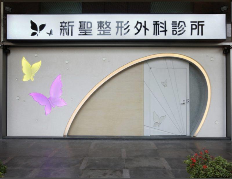 Hsinsheng cosmetic surgery Clinic, Taichung