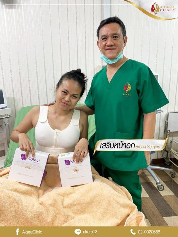 Akara Clinic, Bkk, Chonburi